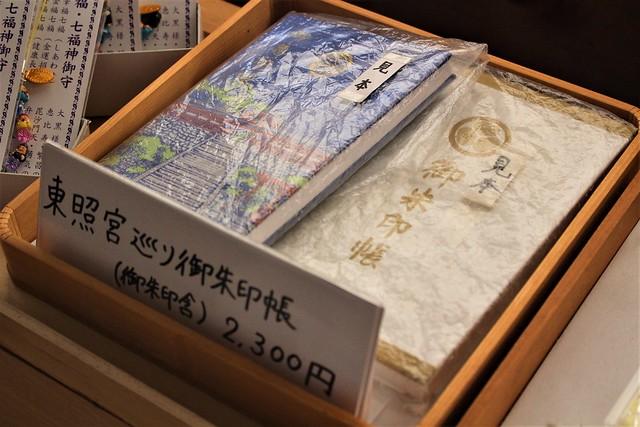 hiroshimatoshogu-gosyuin001