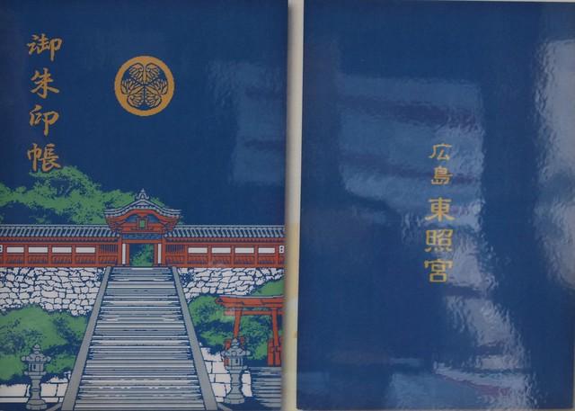 hiroshimatoshogu-gosyuin016