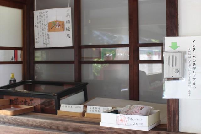 hiroshimatoshogu-gosyuin014