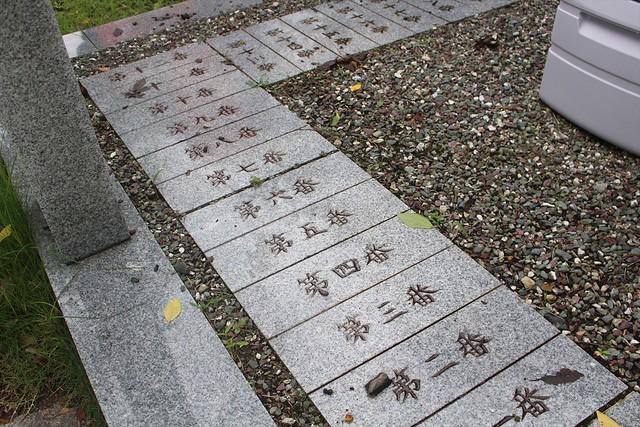 syokakuji-gosyuin001