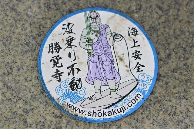 syokakuji-gosyuin021