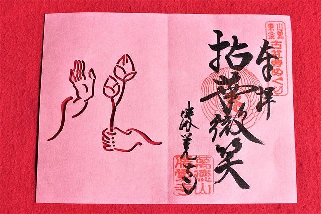 syokakuji-gosyuin015