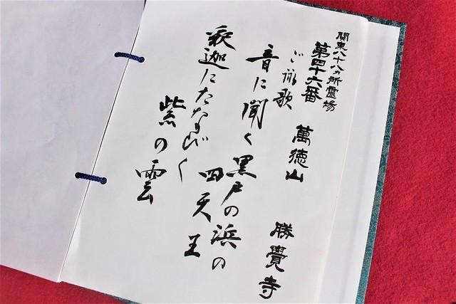 syokakuji-gosyuin011