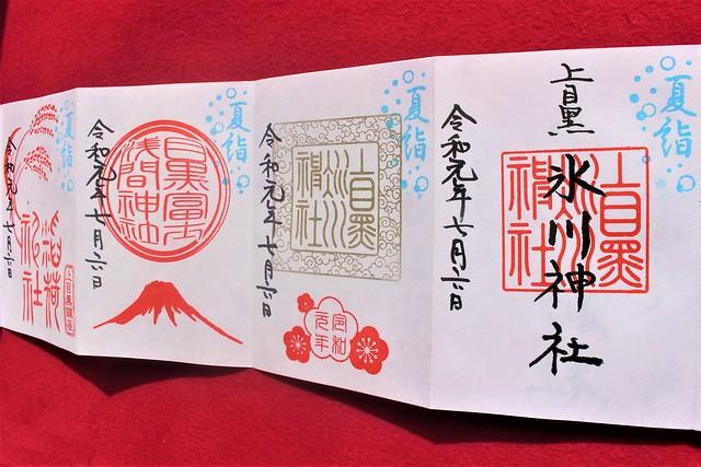 kamimeguro-gosyuin015