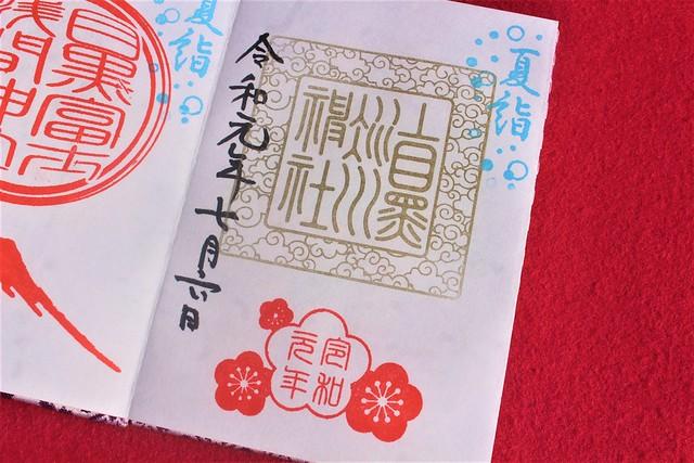kamimeguro-gosyuin012
