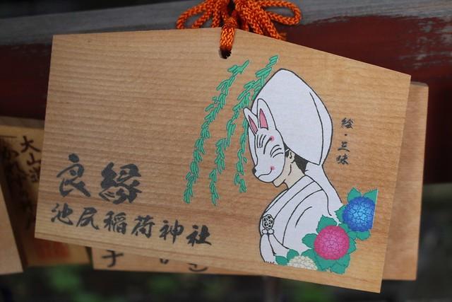 ikejiriinari-gosyuin016