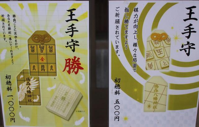 hatomori-gosyuin026