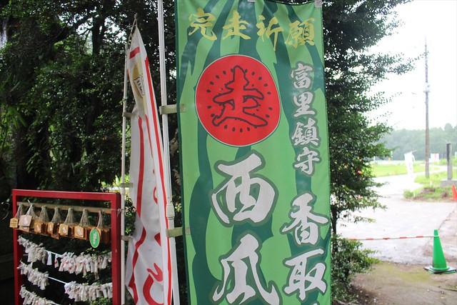 tomisatokatori-gosyuin001