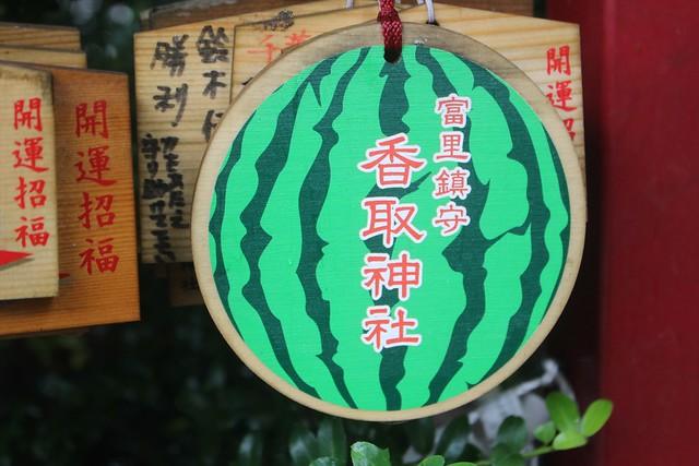 tomisatokatori-gosyuin013