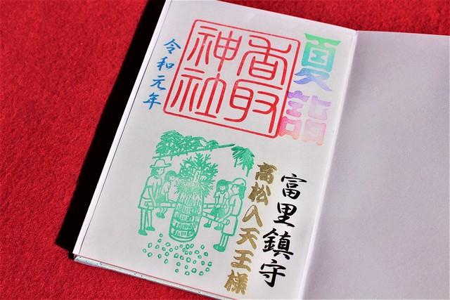 tomisatokatori-gosyuin009