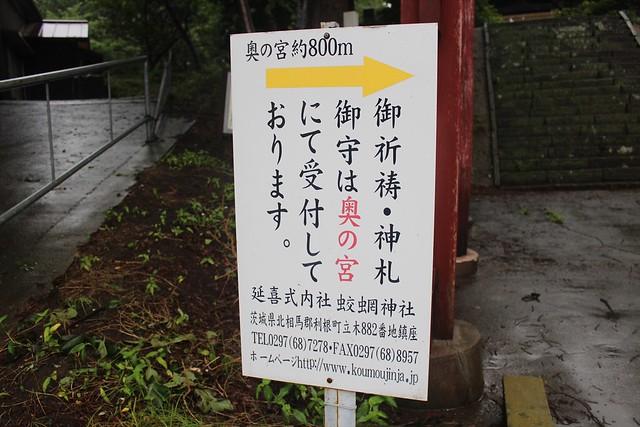 koumou-gosyuin013