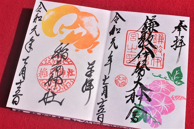 kamakazu-gosyuin008
