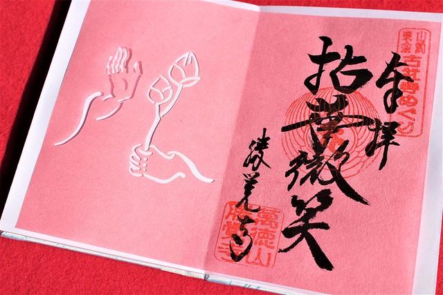 syokakuji-gosyuin014