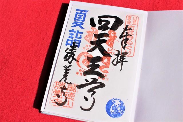 syokakuji-gosyuin013