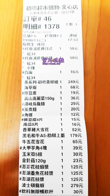 初嘛超市火鍋價位-0001