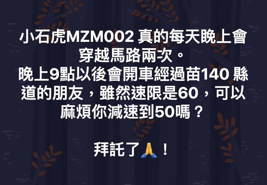 賴玉菁於六月份時曾發文呼籲用路人減速通過苗140。圖片來源:賴玉菁臉書