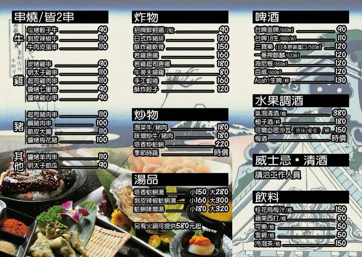 543_menu2