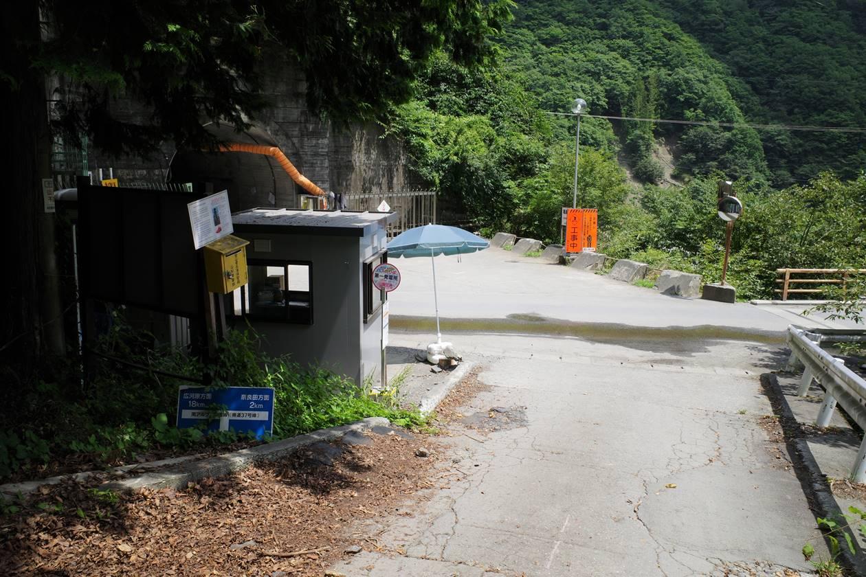 奈良田第一発電所バス停