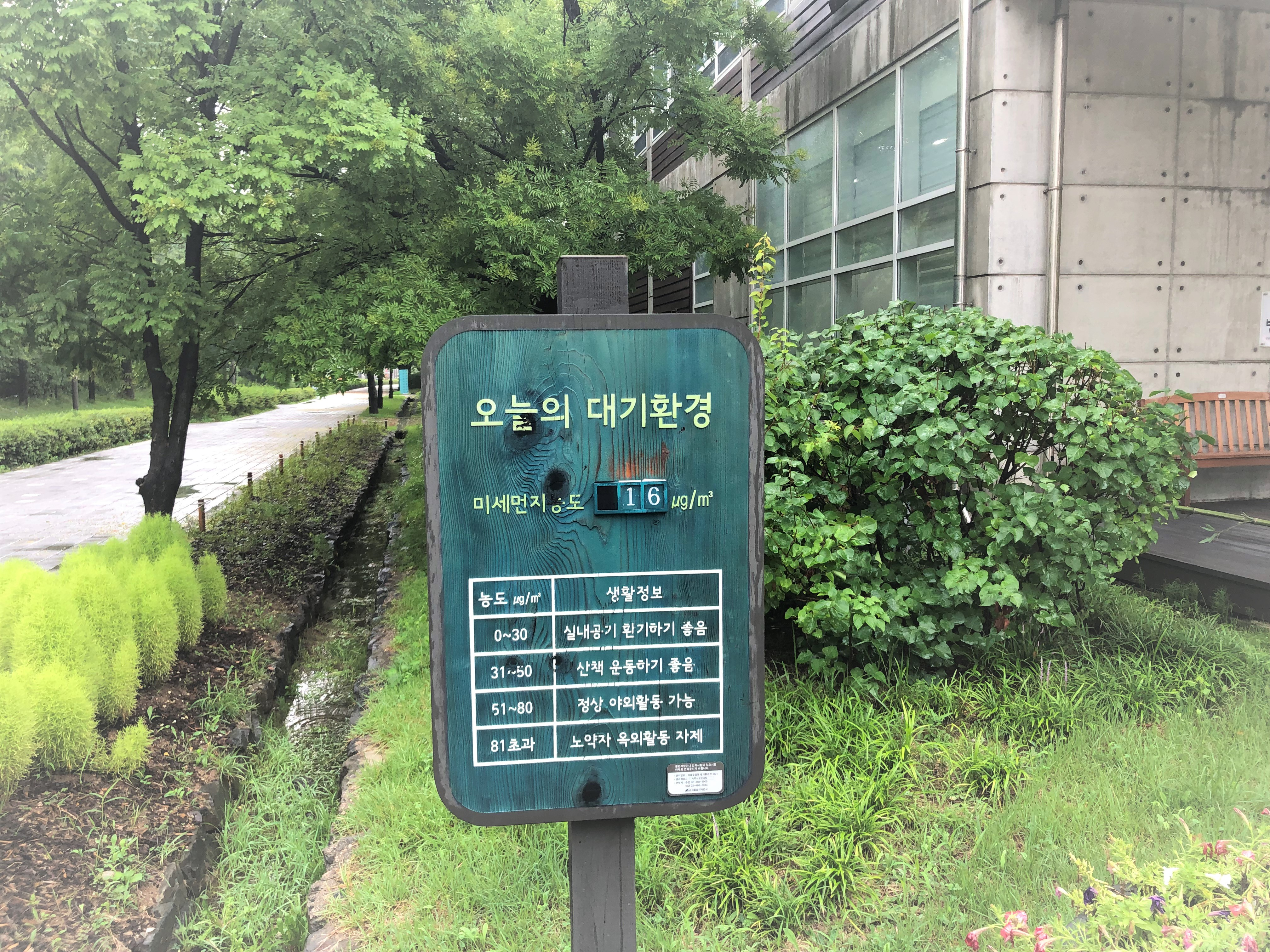 seoulforest11