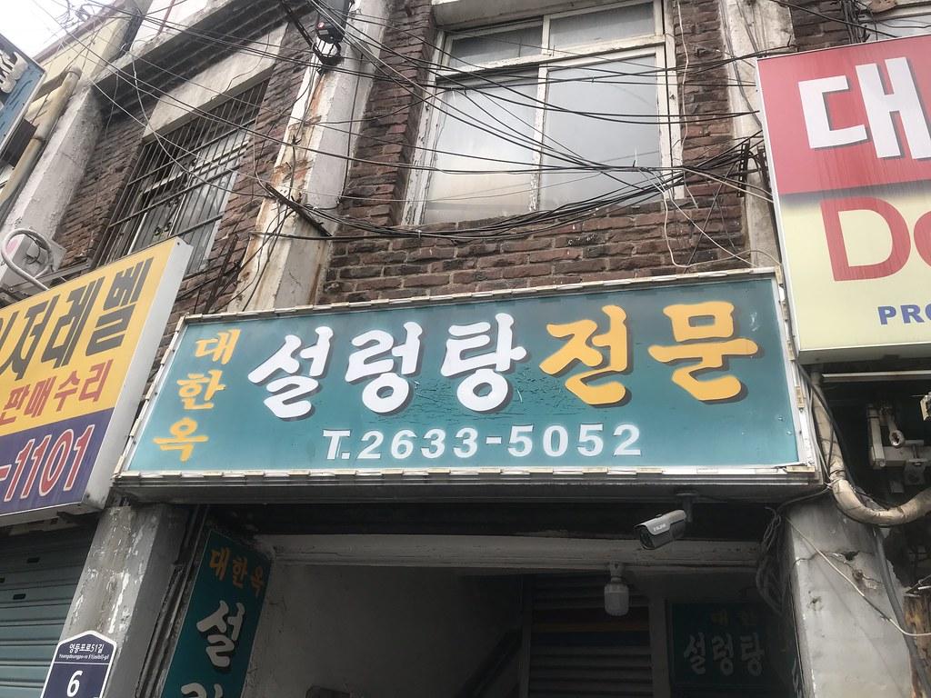 Daehanok