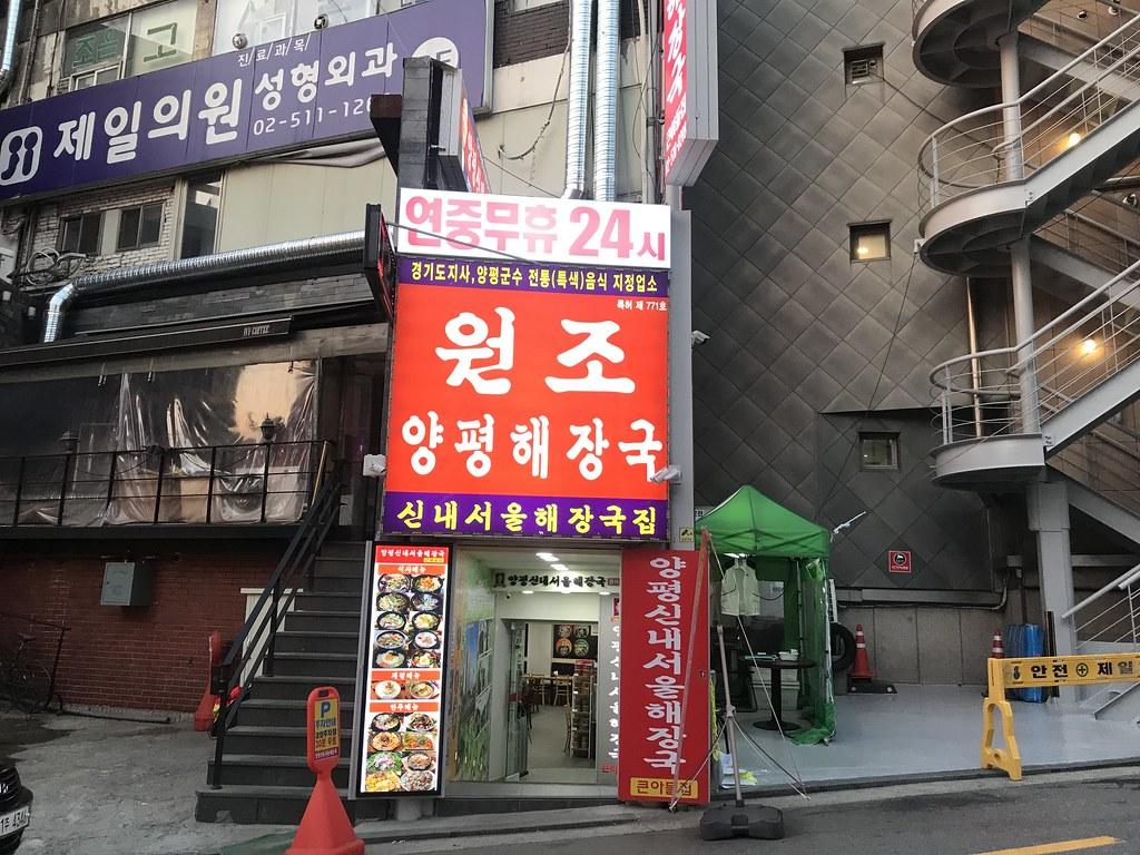 Yangpyeonghaejangkuk