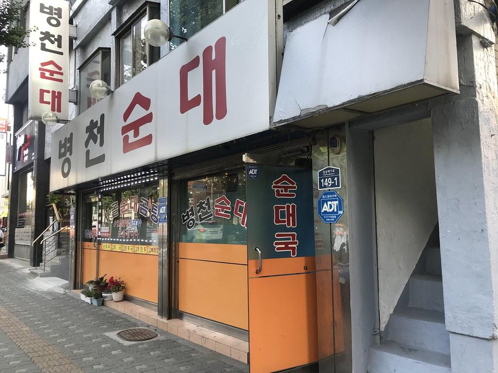Noryangjin byeongchun sundae