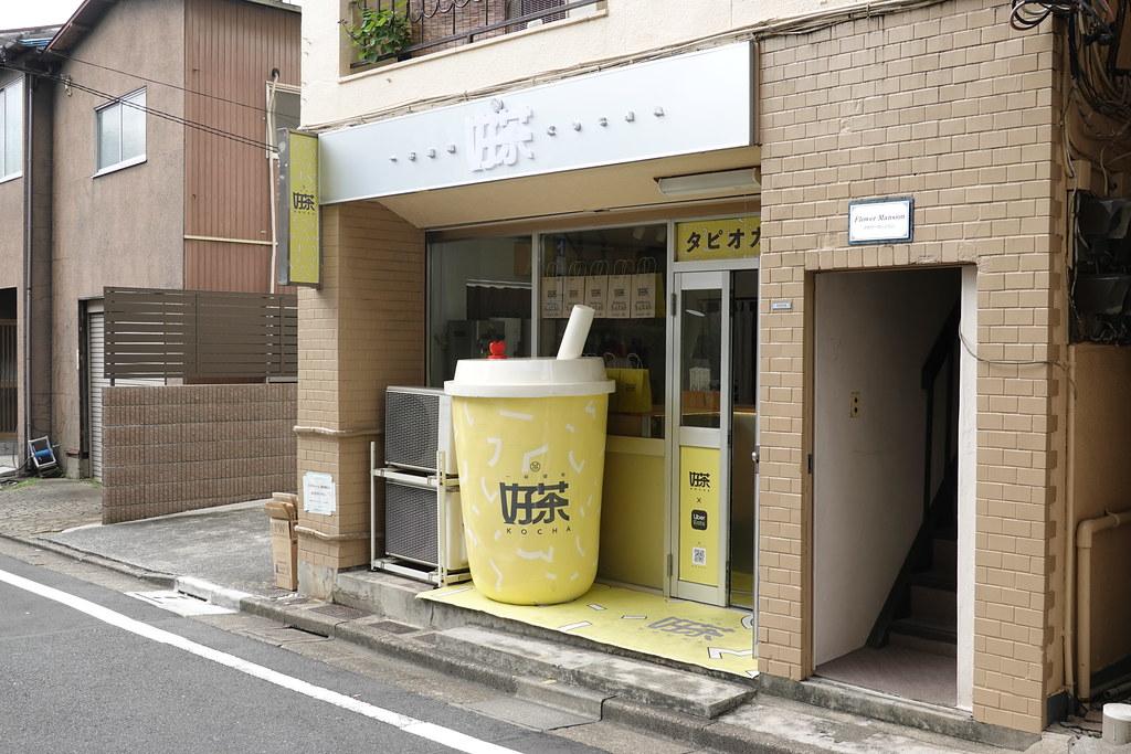好茶(落合南長崎)