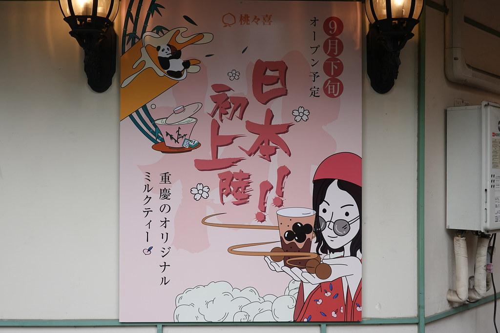 桃々喜(江古田)