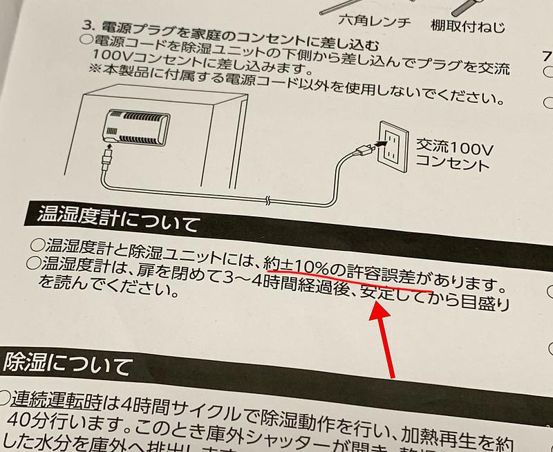 防湿庫、湿度計の許容誤差