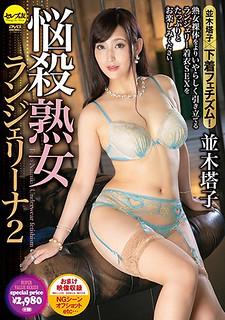 CESD-792 Bombshell Mature Woman Lingerie 2 Toko Namiki
