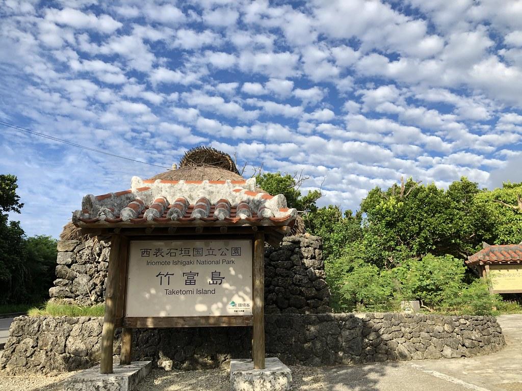 竹富島散策