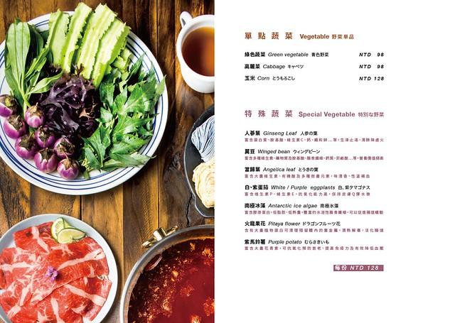汆食電子版菜單-14