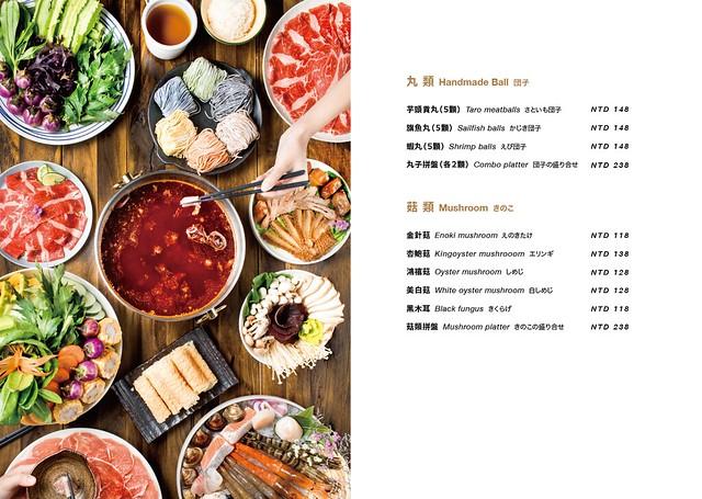 汆食電子版菜單-11