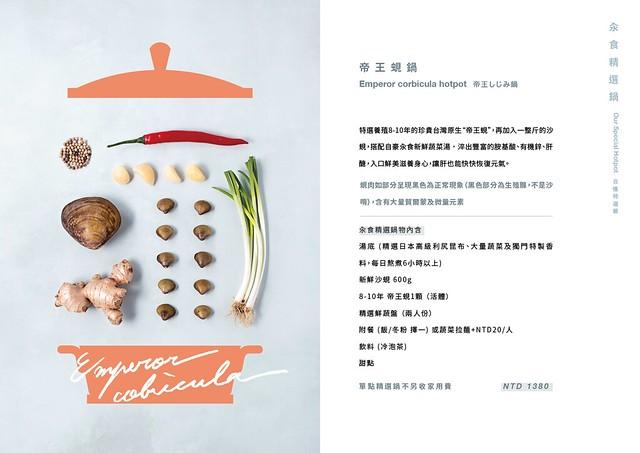汆食電子版菜單-06