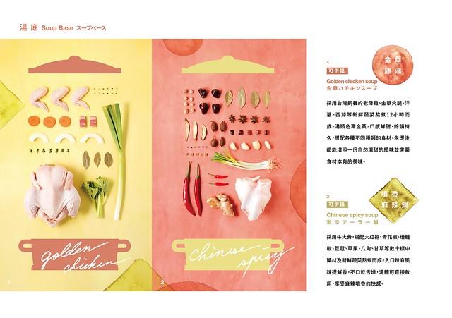 汆食電子版菜單-04