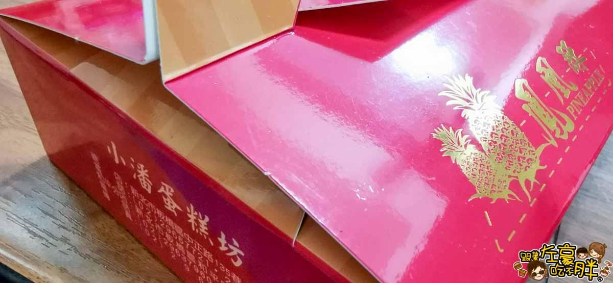 小潘蛋糕坊(台北伴手禮)-7