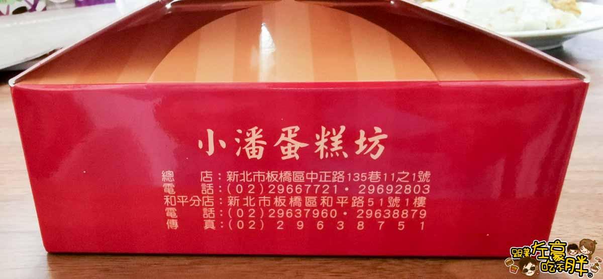 小潘蛋糕坊(台北伴手禮)-6
