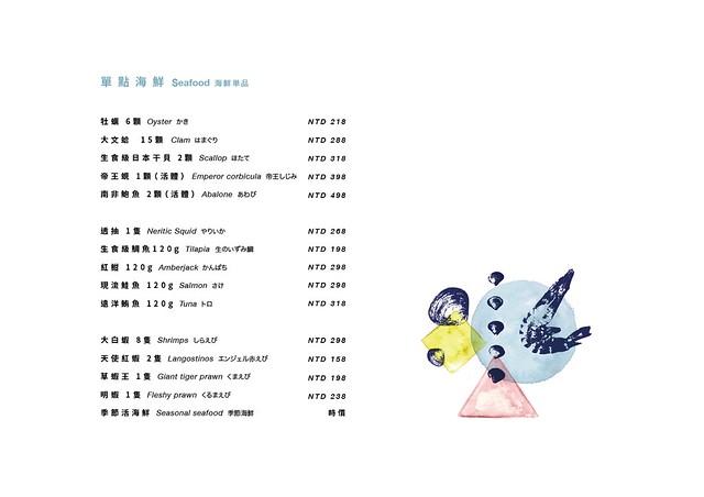 汆食電子版菜單-13