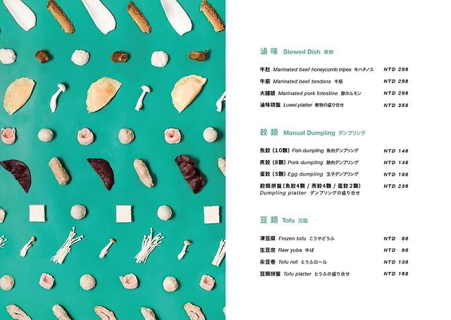 汆食電子版菜單-10