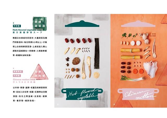 汆食電子版菜單-05