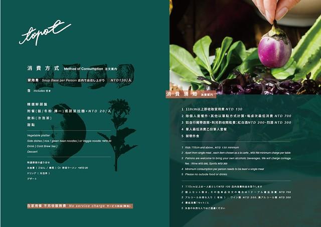 汆食電子版菜單-03
