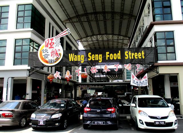 Wang Seng Food Street