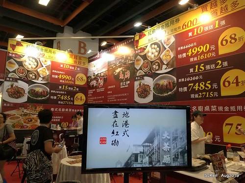 2019 Taiwan Food , Beverage & Souvenir exhibition at Taipei, Taiwan, SJKen, 23 ~ 26, Aug, 2019