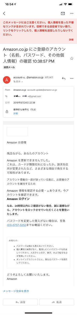 Amazonのメアドのフィッシング詐欺メール