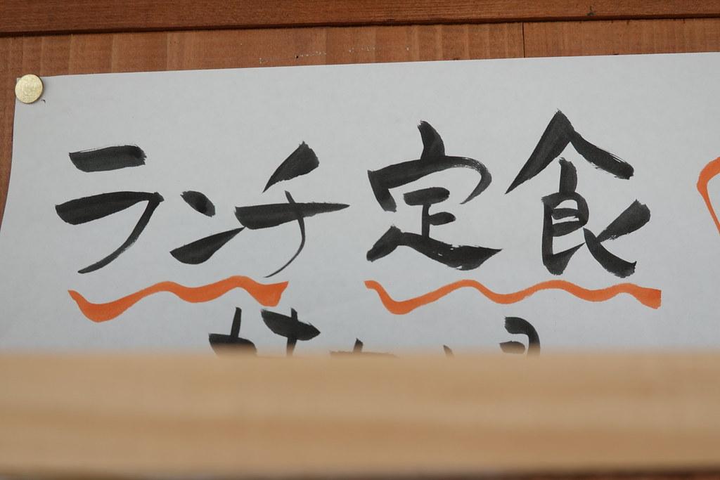ちょいちょい(桜台)