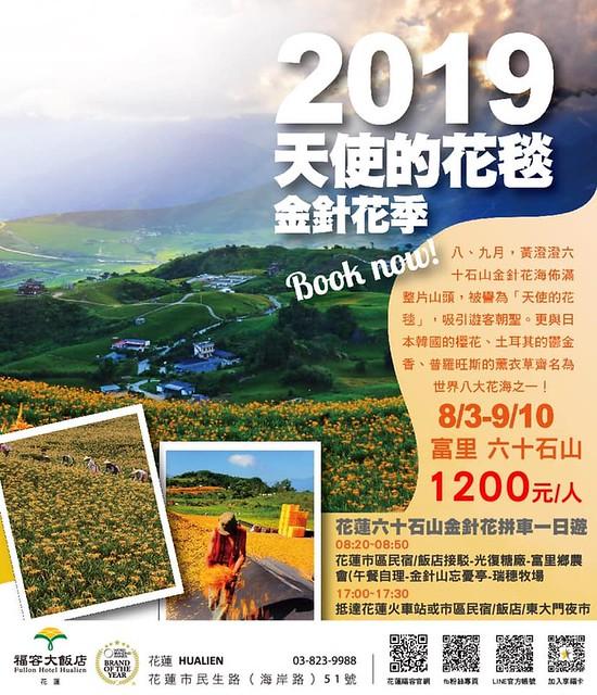 20190817 花蓮光復糖廠
