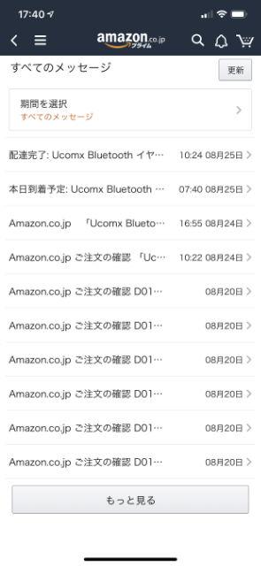 Amazonアプリメッセージ一覧