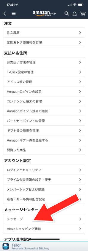 Amazonアプリメッセージ