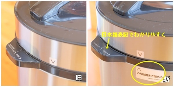クッキングプロのリニューアルポイント 日本語表記