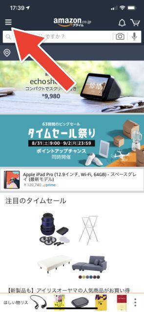 Amazonアプリ左上ボタン